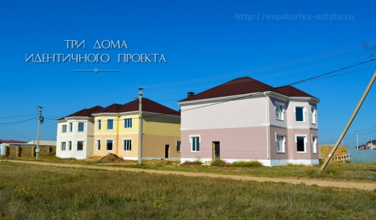 Дом для полноценной семьи в курортном пригороде Евпатории