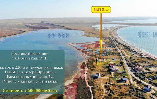 Участок между морем и озером в Межводном