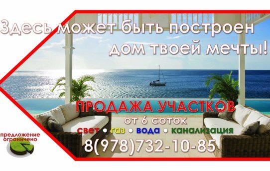 Участок под дом на мысе Тарханкут в Крыму