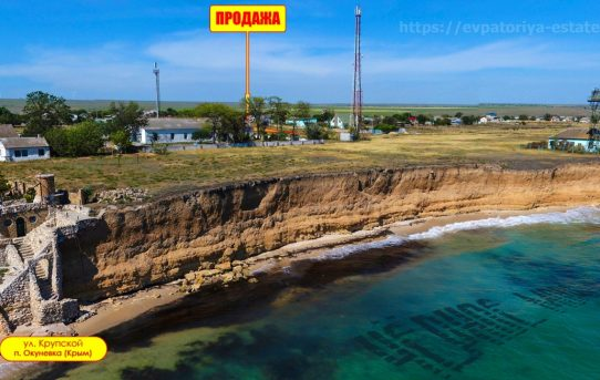 Домовладение у моря в Крыму на Тарханкуте